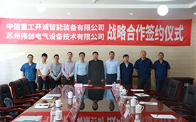 Strong alliance! CITIC Heavy Industry Kaicheng Intelligent signed a strategic cooperation agreement with VEICHI