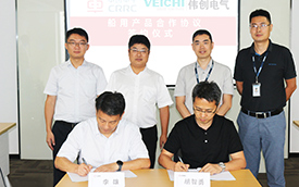 CRRC HANGE and VEICHI Sign a Strategic Cooperation Agreement