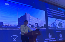 VEICHI was invited to participate in the 2020 China filament weaving industry technology innovation seminar